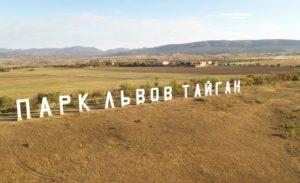 Такси Симферополь Парк Тайган, Белогорск