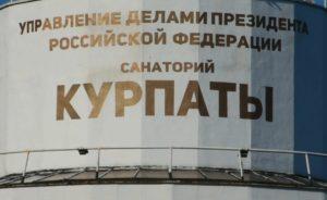 Такси Симферополь Санаторий Горный