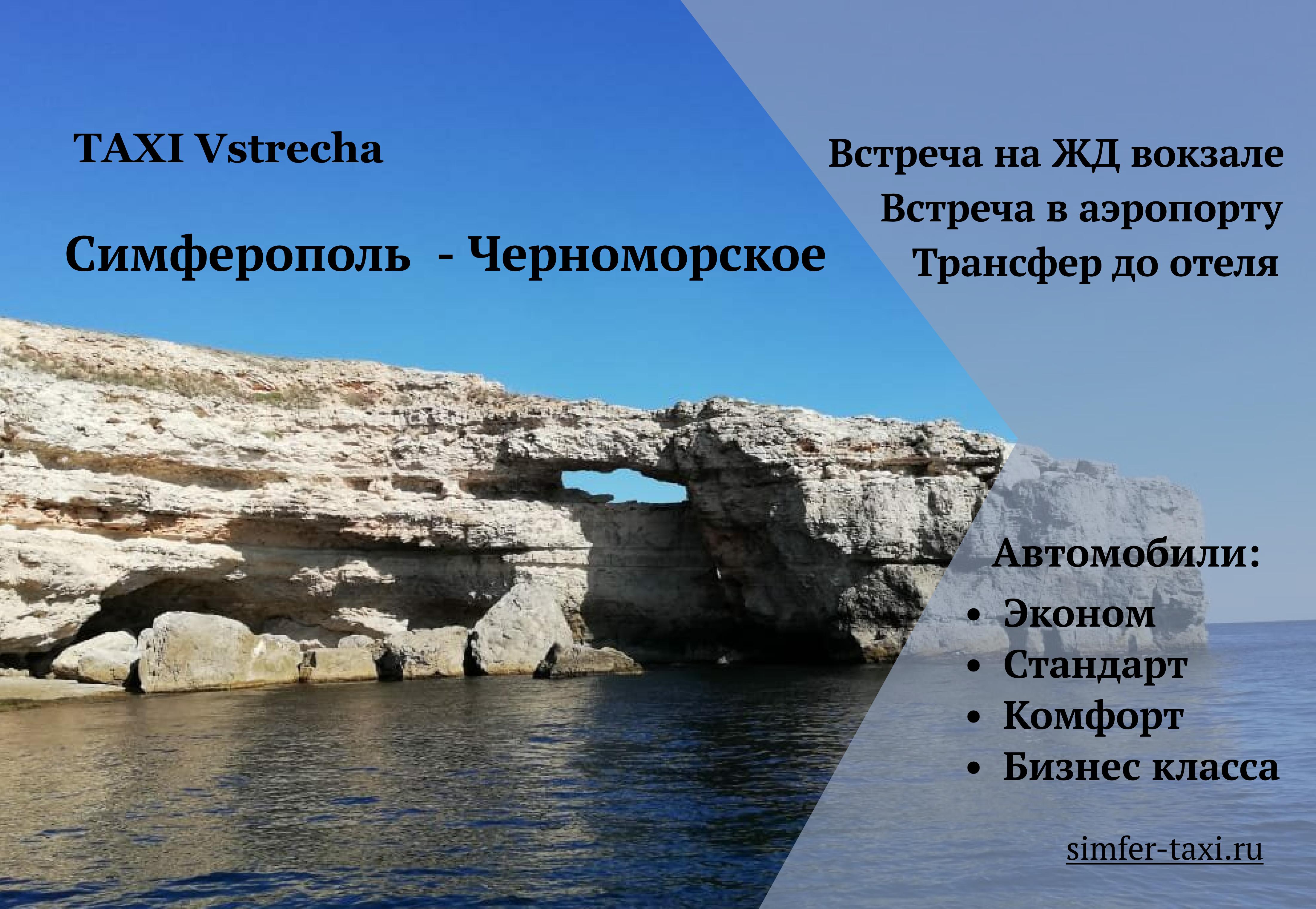 Такси Симферополь Черноморское